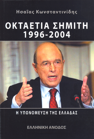 ΟΚΤΑΕΤΙΑ ΣΗΜΙΤΗ 1996-2004