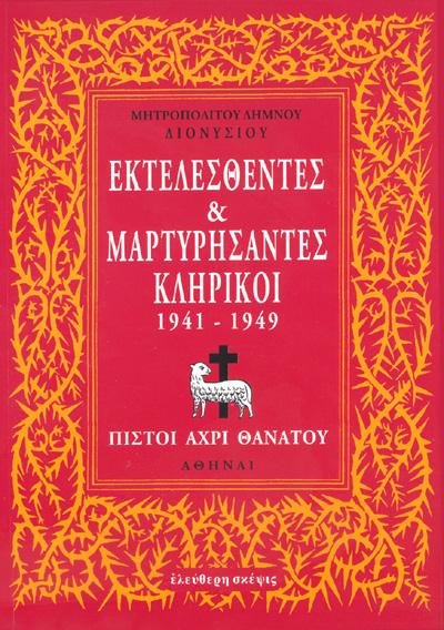 ΕΚΤΕΛΕΣΘΕΝΤΕΣ & ΜΑΡΤΥΡΗΣΑΝΤΕΣ ΚΛΗΡΙΚΟΙ 1941-1949