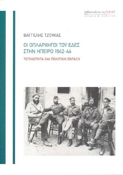 ΟΙ ΟΠΛΑΡΧΗΓΟΙ ΤΟΥ ΕΔΕΣ ΣΤΗΝ ΉΠΕΙΡΟ 1942-44
