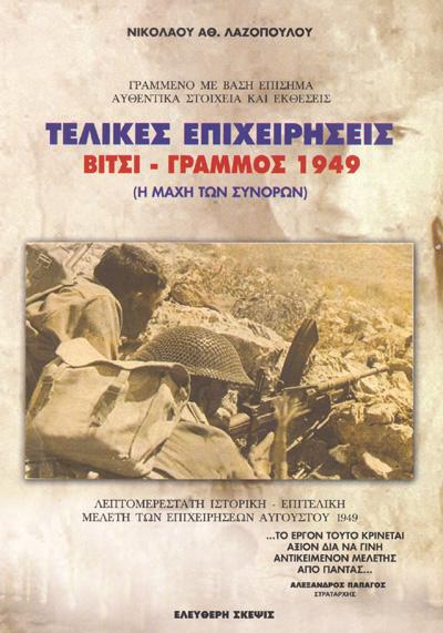 ΤΕΛΙΚΕΣ ΕΠΙΧΕΙΡΗΣΕΙΣ ΒΙΤΣΙ ΓΡΑΜΜΟΣ 1949
