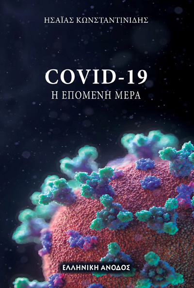 COVID-19, Η ΕΠΟΜΕΝΗ ΜΕΡΑ
