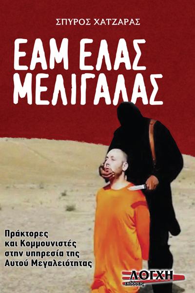 ΕΑΜ-ΕΛΑΣ-ΜΕΛΙΓΑΛΑΣ