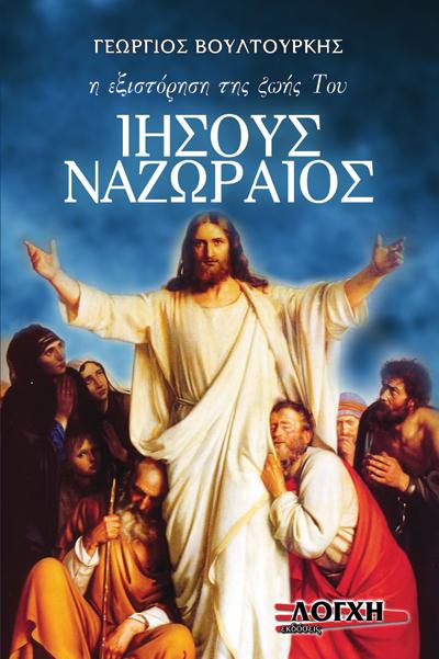 IHΣΟΥΣ ΝΑΖΩΡΑΙΟΣ