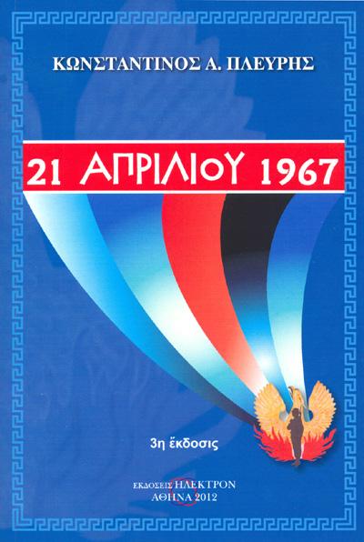 21η ΑΠΡΙΛΙΟΥ 1967