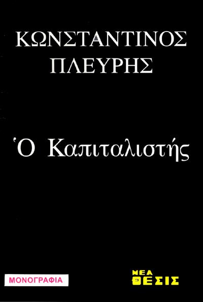 Ο ΚΑΠΙΤΑΛΙΣΤΗΣ