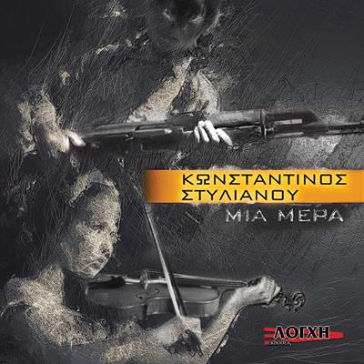 CD / ΒΙΒΛΙΟ ΜΙΑ ΜΕΡΑ