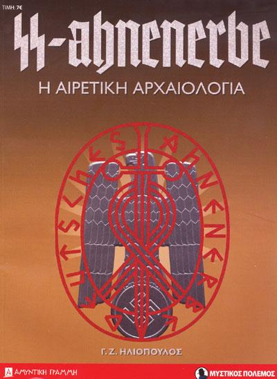 Η ΑΙΡΕΤΙΚΗ ΑΡΧΑΙΟΛΟΓΙΑ SS-AHNENERBE Μονογραφία