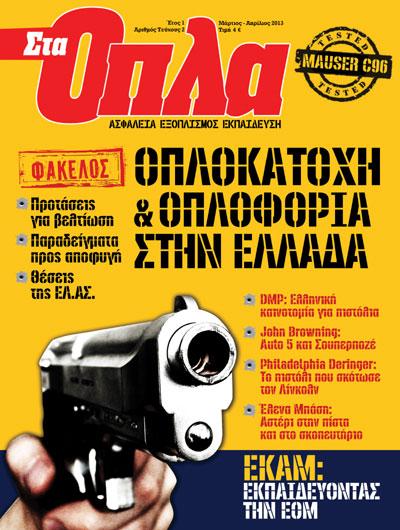 ΠΕΡΙΟΔΙΚΟ ΣΤΑ ΟΠΛΑ 2