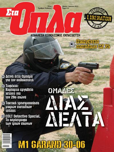 ΠΕΡΙΟΔΙΚΟ ΣΤΑ ΟΠΛΑ 3