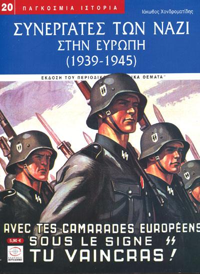 ΣΥΝΕΡΓΑΤΕΣ ΤΩΝ ΝΑΖΙ ΣΤΗΝ ΕΥΡΩΠΗ 1939-1945 [Μονογραφία]