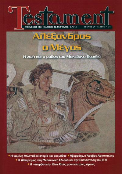 ΠΕΡΙΟΔΙΚΟ TESTAMENT 2
