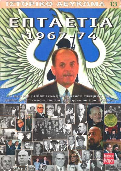 ΕΠΤΑΕΤΙΑ 1967-74
