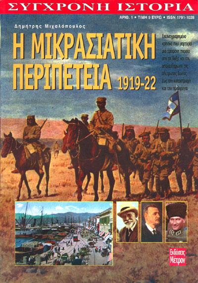 Η ΜΙΚΡΑΣΙΑΤΙΚΗ ΠΕΡΙΠΕΤΕΙΑ 1919-22