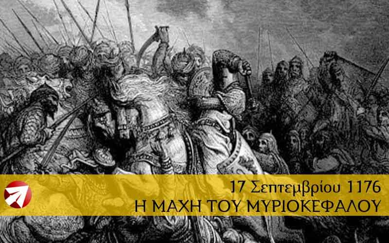 17 Σεπτεμβρίου 1176: η Μάχη του Μυριοκέφαλου