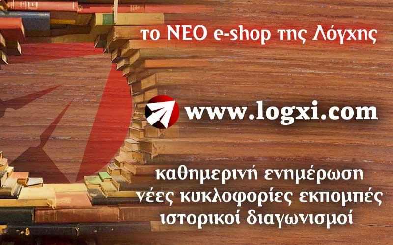 Η νέα ιστοσελίδα των εκδόσεων «Λόγχη»