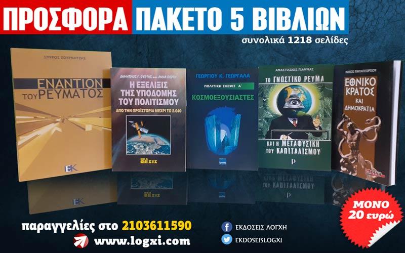 Προσφορά: Πακέτο πέντε βιβλίων για την ιδεολογία και την πολιτική με 20 ευρώ!