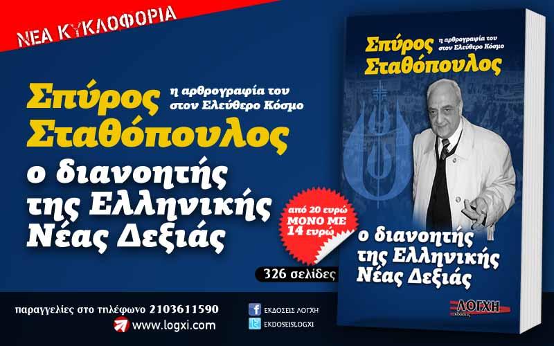 Νέα κυκλοφορία: «Σπύρος Σταθόπουλος, o διανοητής της Νέας Δεξιάς στην Ελλάδα»