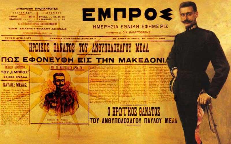 13 Οκτωβρίου 1904: Παύλος Μελάς ο θάνατος του παλικαριού