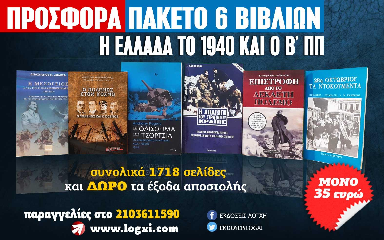 Προσφορά για την 28η Οκτωβρίου, 6 βιβλία 35 ευρώ