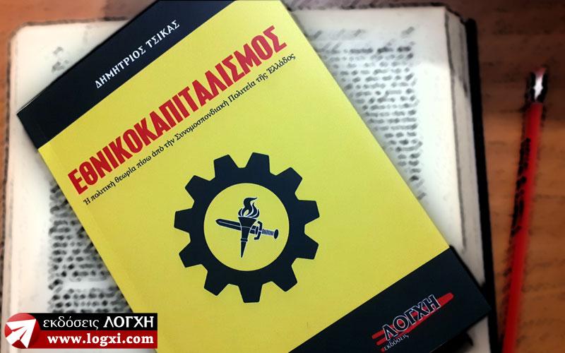 «Εθνικοκαπιταλισμός» του Δημητρίου Τσίκα: Ένα μανιφέστο του μέλλοντος