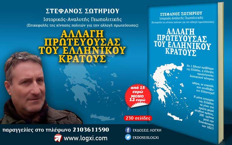 Νέα κυκλοφορία: Αλλαγή πρωτεύουσας του Ελληνικού Κράτους