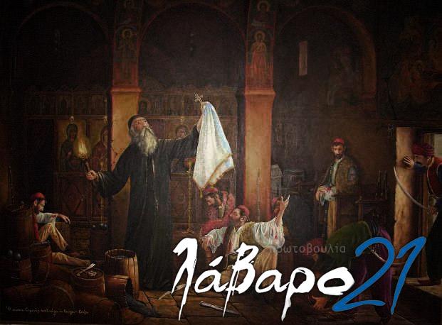 13 Δεκεμβρίου 1803: Η ανατίναξη στο Κούγκι