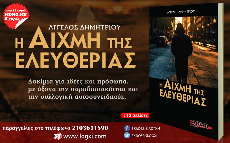 «Η αιχμή της Ελευθερίας» το νέο βιβλίο του Άγγελου Δημητρίου
