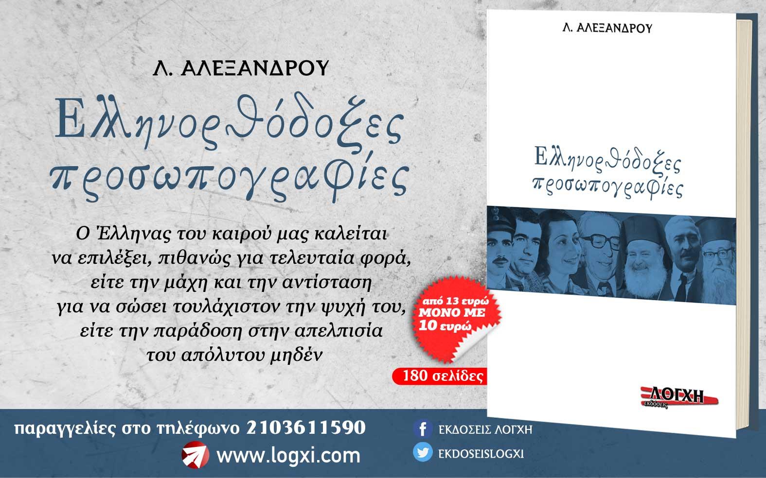 Νέα κυκλοφορία από την Λόγχη: «Ελληνορθόδοξες Προσωπογραφίες»