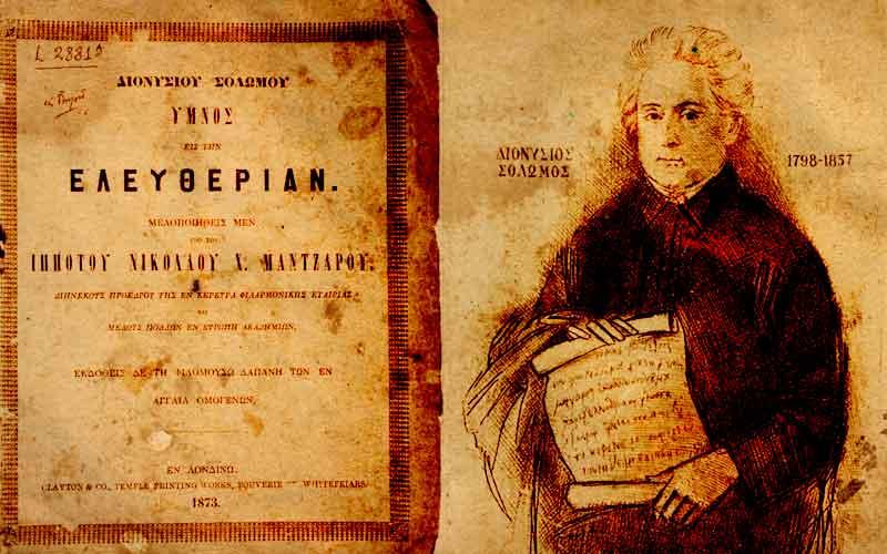 Σαν σήμερα στις 9 Φεβρουαρίου 1857, έφυγε ο «εθνικός μας ποιητής» Διονύσιος Σολωμός