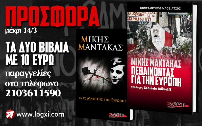 Προσφορά τα δυο βιβλία για τον Μίκη Μάντακα με 10 ευρώ