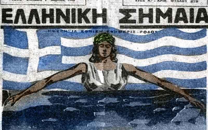 7 Μαρτίου 1948: Τα Δωδεκάνησα ενσωματώνονται στο Ελληνικό κράτος