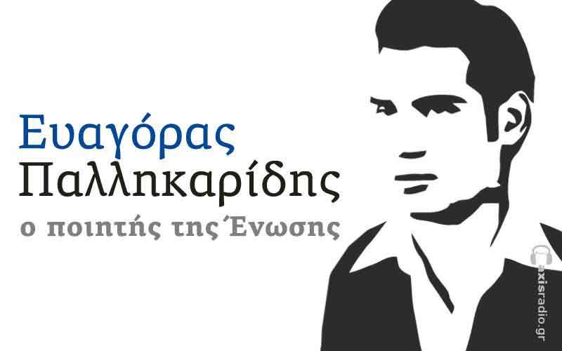 Ευαγόρας Παλληκαρίδης, ο ποιητής της Ένωσης