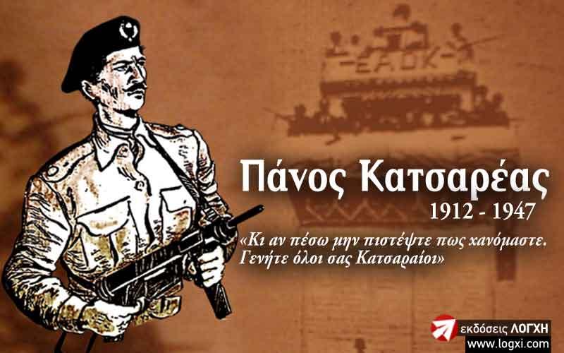 20 Μαρτίου 1947, δολοφονείται από Συμμορίτες ο Πάνος Κατσαρέας ιδρυτής των Ε.Α.Ο.Κ.