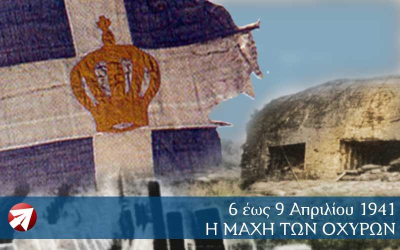 Η Μάχη των Οχυρών, ένα ευλαβικό προσκύνημα στα οχυρά της «Γραμμής Μεταξά»