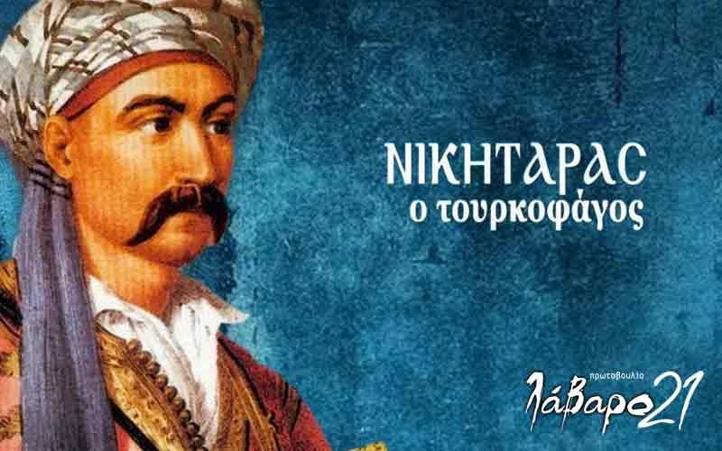 18 Μαΐου 1821: ο Νικηταράς νικάει στα Δολιανά και γίνεται «Τουρκοφάγος»