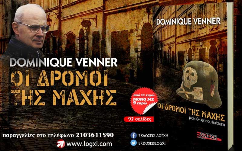 Νέα κυκλοφορία: «Οι δρόμοι της μάχης» του Dominique Venner