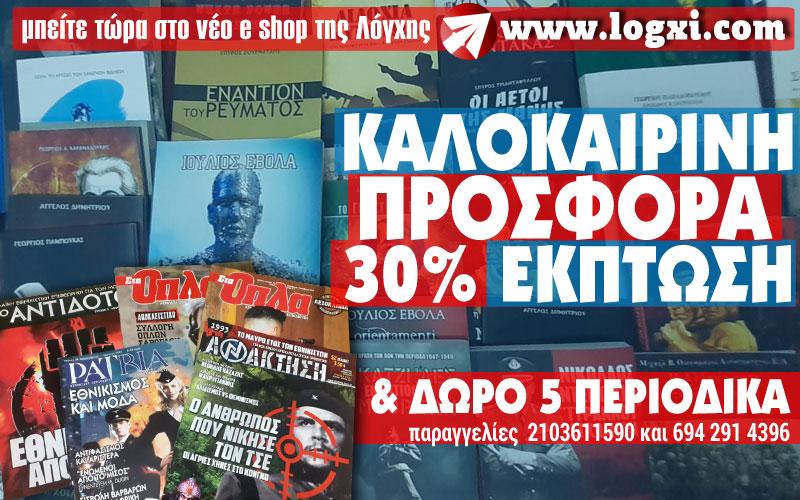 Διακοπές με μεγάλες προσφορές βιβλίων από την «Λόγχη»: 30% έκπτωση και ΔΩΡΟ πέντε περιοδικά!