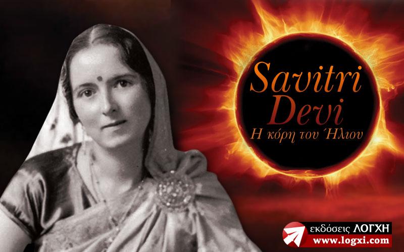 Σαβίτρι Ντέβι, η κόρη του Ήλιου
