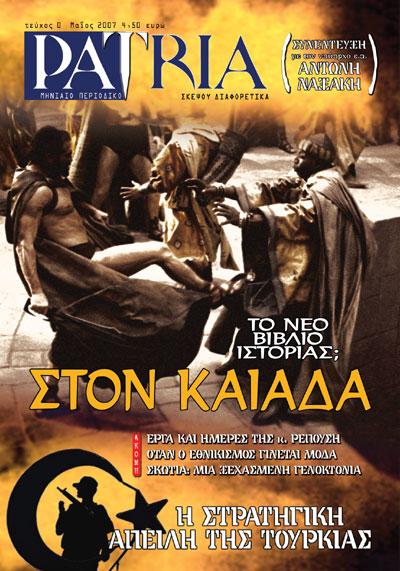 ΠΕΡΙΟΔΙΚΟ PATRIA 01