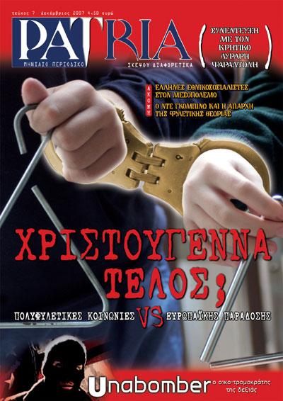 ΠΕΡΙΟΔΙΚΟ PATRIA 07