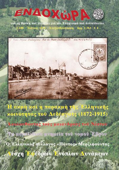 ΠΕΡΙΟΔΙΚΟ «ΕΝΔΟΧΩΡΑ» α.τ. 100