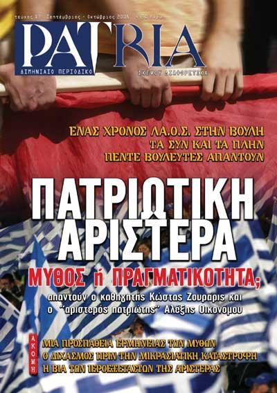 ΠΕΡΙΟΔΙΚΟ PATRIA 13
