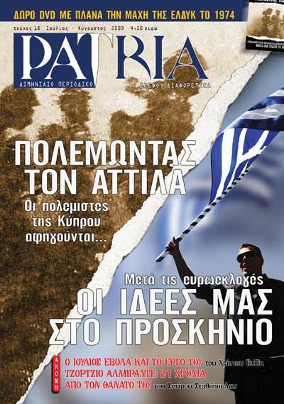 ΠΕΡΙΟΔΙΚΟ PATRIA 18