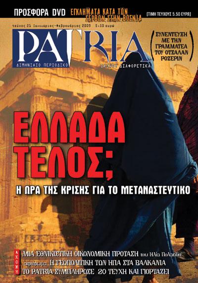ΠΕΡΙΟΔΙΚΟ PATRIA 21