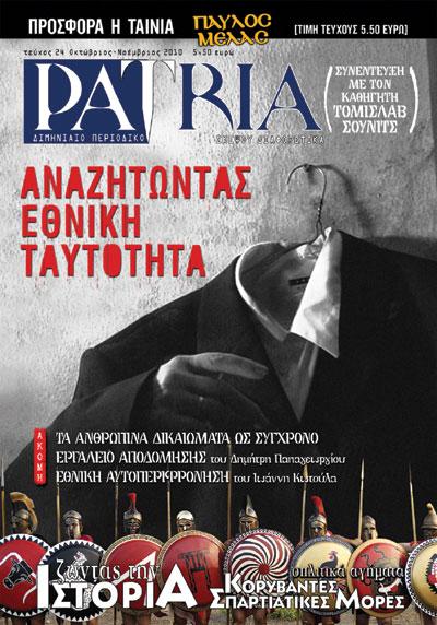 ΠΕΡΙΟΔΙΚΟ PATRIA 24