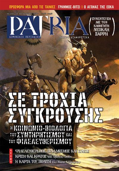 ΠΕΡΙΟΔΙΚΟ PATRIA 25