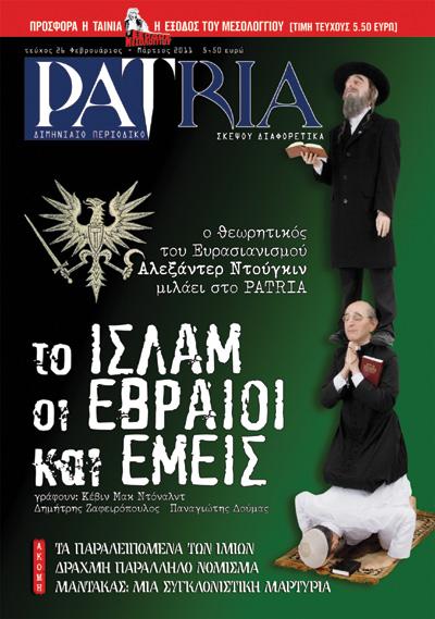 ΠΕΡΙΟΔΙΚΟ PATRIA 26