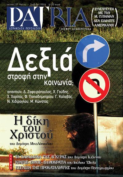 ΠΕΡΙΟΔΙΚΟ PATRIA 27