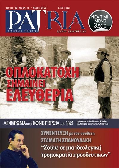 ΠΕΡΙΟΔΙΚΟ PATRIA 32
