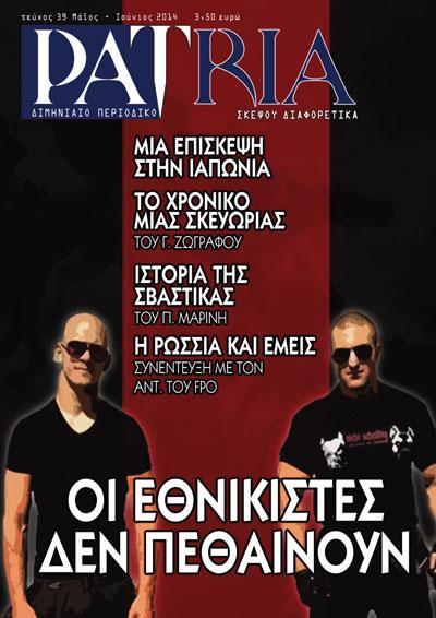 ΠΕΡΙΟΔΙΚΟ PATRIA 39